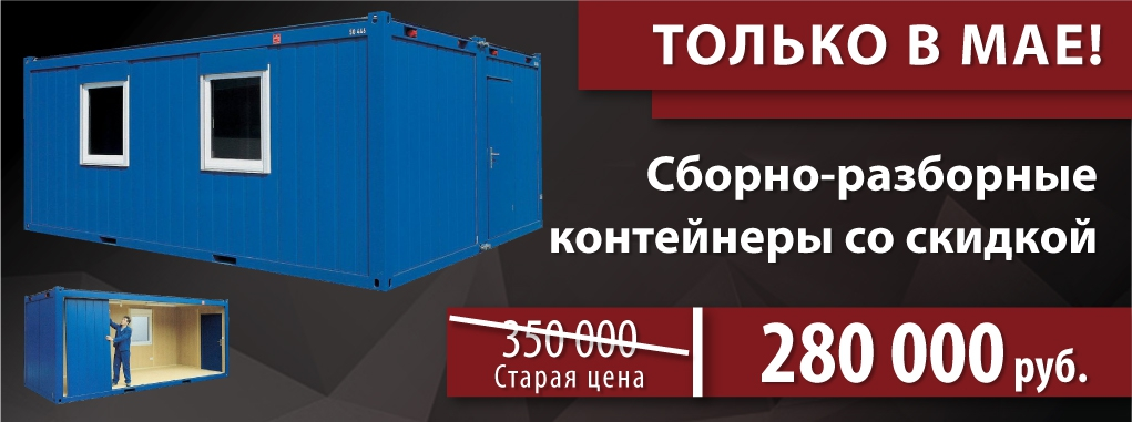 Скидка на контейнер ДГУ