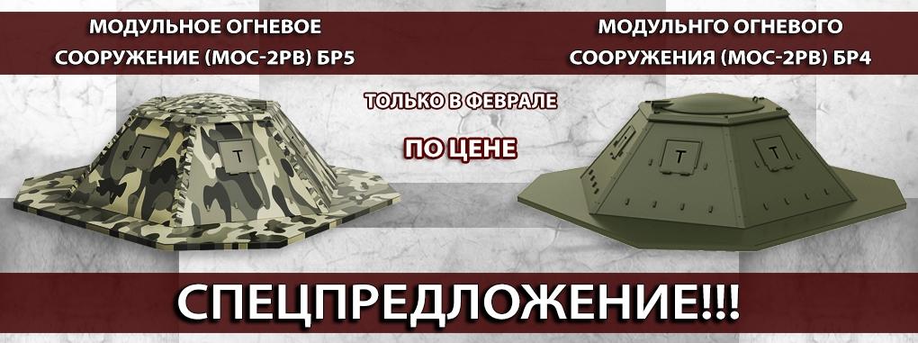 Спецпредложение на модульное огневое сооружение (МОС-2РВ)