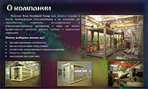 Презентация по контейнерам производства Kron Investment Group