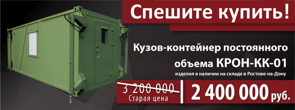 Кузов-контейнер постоянный объема КРОН-КК-01 по низкой цене