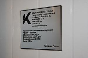 Информация о производителе контейнера для генератора
