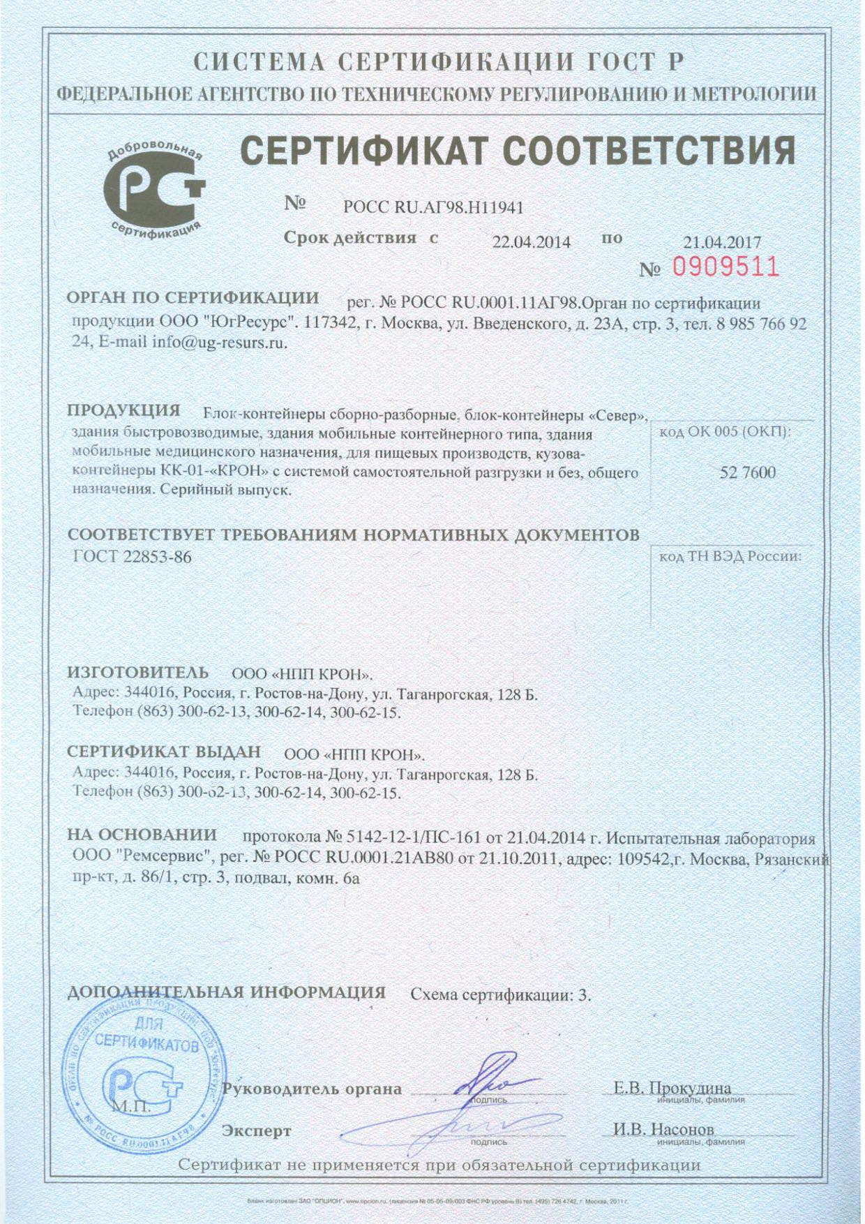 Сертификат соответствия на кузов-контейнер КК-01 КРОН