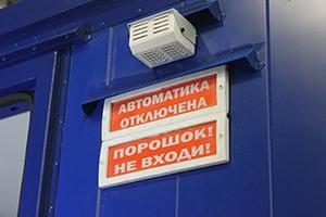 Фото сигнальных табло установленных на контейнере
