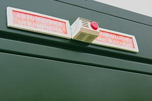 Сигнальное табло контейнера связи