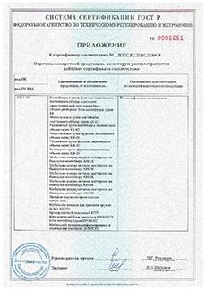 Фото сертификата соответствия контейнеров