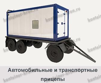 Автомобильные и транспортные прицепы