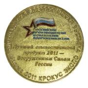 Лучший отечественный продукт 2011 ВС