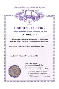 Патент компании Kron Investment Group